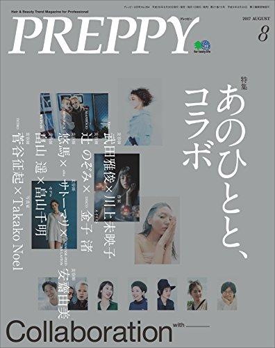 PREPPY(プレッピー) 2017年8月号[雑誌] (Japanese Edition)