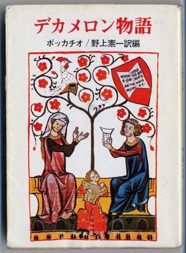 デカメロン物語 (現代教養文庫 (663))