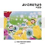 YOIKO NO DOYO BEST 60(2CD)