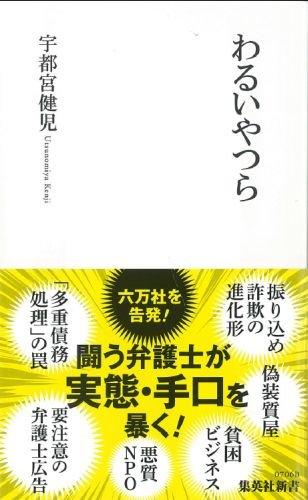 Warui yatsura