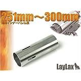 LayLax ステンレスハードシリンダー TYPE D(300〜251mm用)