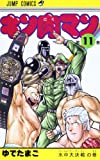 Kinnikuman 11 (Jump Comics) (2013) ISBN: 4088707354 [Japanese Import]
