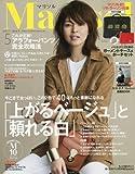 Marisol(マリソル) 2017年 05 月号 [雑誌]