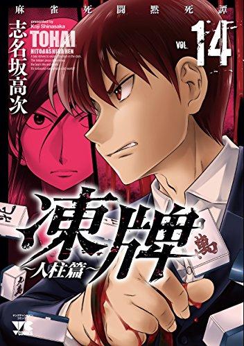 凍牌~人柱篇~ 14―麻雀死闘黙死譚 (ヤングチャンピオンコミックス)
