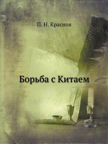 Download Bor'ba S Kitaem (Russian Edition) PDF