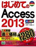 はじめてのAccess2013 (BASIC MASTER SERIES)