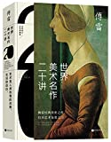 img - for Twenty Lectures on World Masterpieces of Art (Chinese Edition) book / textbook / text book