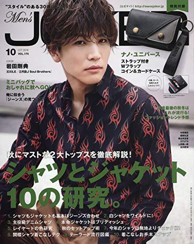 Men's JOKER 2018年10月号 画像