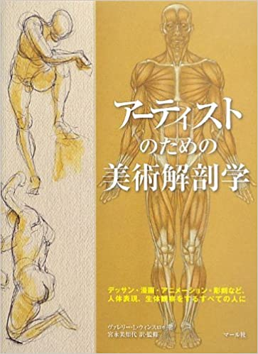 アーティストのための美術解剖学―デッサン・漫画・アニメーション・彫刻など、人体表現、生体観察をするすべての人に