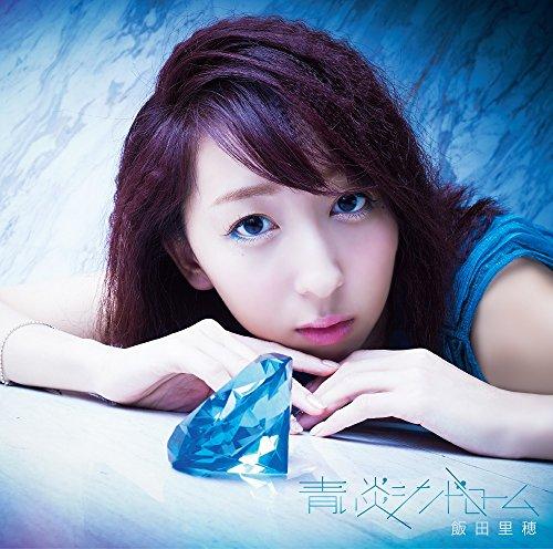 Riho Iida - Aoi Honoo Syndrome (Type A) (CD+DVD) [Japan LTD CD] TKCA-74455
