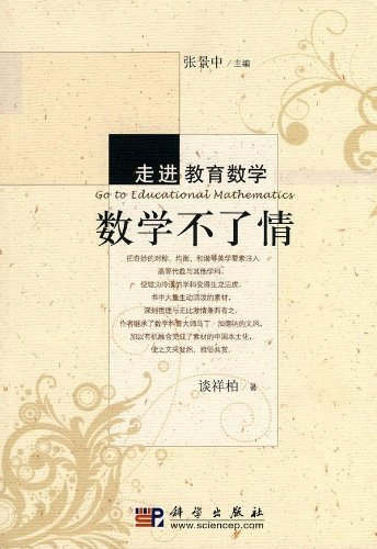 Download Math Endless Love(Chinese Edition) pdf epub