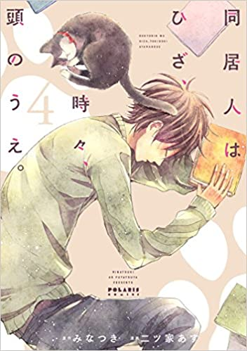 同居人はひざ、時々、頭のうえ。(4) (ポラリスCOMICS) (日本語) コミック (紙) – 2018/1/24