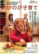 『のびのび子育て』 月刊クーヨン2008年 09月号増刊 [雑誌]