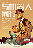 与机器人同行——阿缺中短篇科幻小说选 (中国科幻基石丛书)