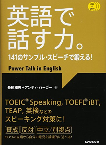 CD3枚付 英語で話す力。141のサンプル・スピーチで鍛える!