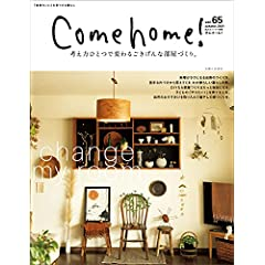 Come home! 最新号 サムネイル