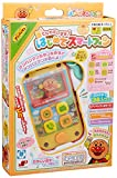 Anpanman call love! For the first time smart phone.