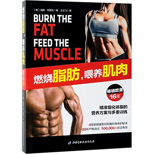 Burn the Fat, Feed the Muscle (Chinese Edition)