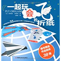 一起玩会飞的折纸(附赠作品纸样30张)
