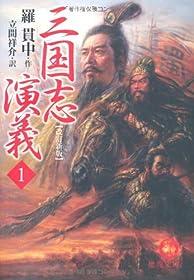 最強武将伝 三国演義イメージ