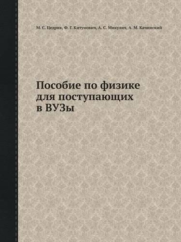 Posobie Po Fizike Dlya Postupayuschih V Vuzy (Russian Edition)