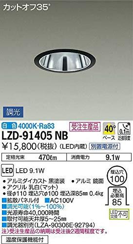 DAIKO LEDダウンライト (LED内蔵) カットオフ35° 温度保護機能付 別置電源付 白色 4000K 埋込穴Φ100 LZD91405NB ※受注生産品 B07K2S4ZS4