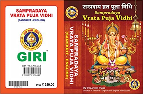 Sri Rama Navami Pooja Vidhanam In Ebook Download