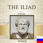 The Iliad [Russian Edition] |  Homer