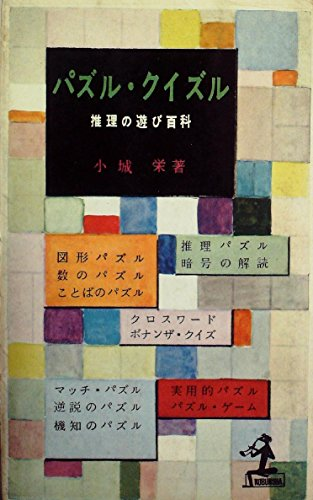 パズル・クイズル―推理の遊び百科 (1959年) (カッパ・ブックス)