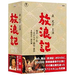 『放浪記DVD-BOX』