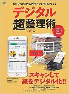 デジタル超整理術 写真編