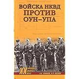 Voyska NKVD protiv OUN-UPA