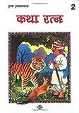 Katha Ratna 2 (Hindi), Girja Rani Asthana, 817070197X