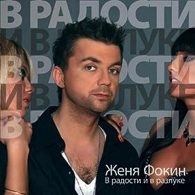 Amazon.com: V radosti i v razluke: Zhenya Fokin: MP3 Downloads