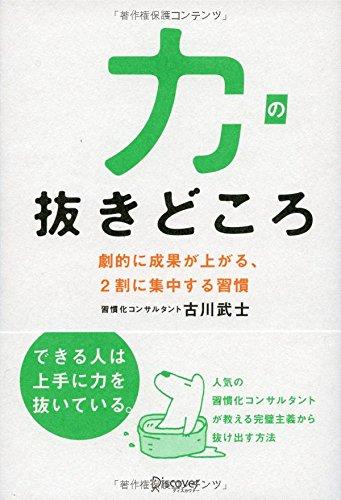 Download Chikara no nukidokoro : gekiteki ni seika ga agaru niwari ni shūchū suru shūkan PDF