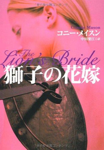 獅子の花嫁 (扶桑社ロマンス)
