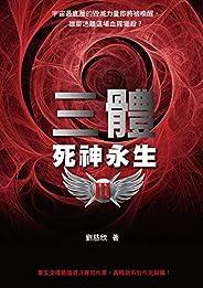 三體III:死神永生 (Traditional Chinese Edition)