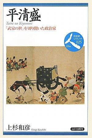 平清盛―「武家の世」を切り開いた政治家 (日本史リブレット人)