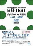 日経TEST公式テキスト&問題集 2017-18年版