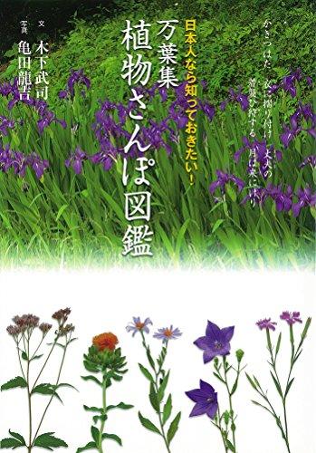 万葉集 植物さんぽ図鑑 日本人なら知っておきたい!