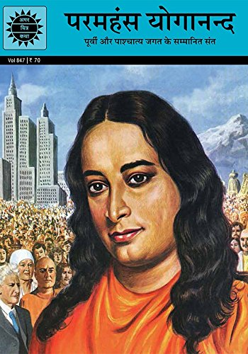 Paramahansa Yogananda - A Saint for East & West (Hindi)
