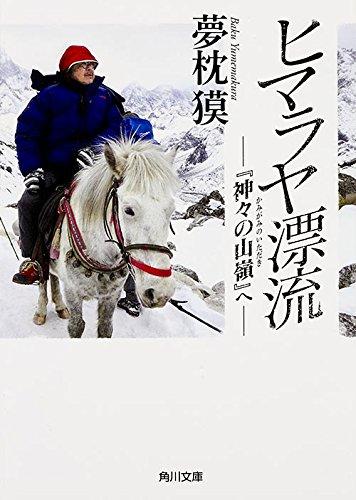 ヒマラヤ漂流 『神々の山嶺』へ (角川文庫)