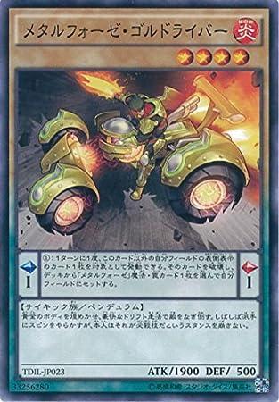 cartas de Yu-Gi-Oh TDIL-JP02.3. Metarufoze-Gol conductor ...