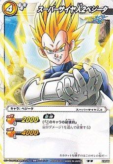 スーパーサイヤ人2ベジータ ミラクルバトルカードダス カード ドラゴンボール改 第7弾 白 MBCDB07