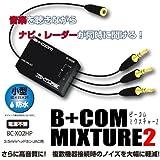 SYGN HOUSE(サインハウス) オーディオミクスチャー2 B+COM(ビーコム) 3in1ヘッドホンパワータイプ BC-X02HP
