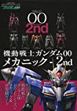 Mobile Suit Gundam 00 Mechanics 2nd (Japanese Import)