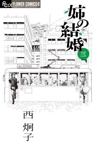 Ane No Kekkon (My Elder Sister's Marriage) [Japanese Edition] Vol.3