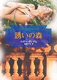 誘いの森 (MIRA文庫)