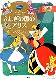 ディズニースーパーゴールド絵本 ふしぎの国のアリス (ディズニーゴールド絵本)