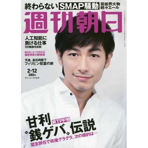 週刊朝日 2016年 2/12号 表紙画像